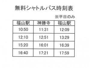 無料シャトルバス時刻表(12月11日~)
